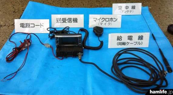 使用していた無線機器(同報道資料から)