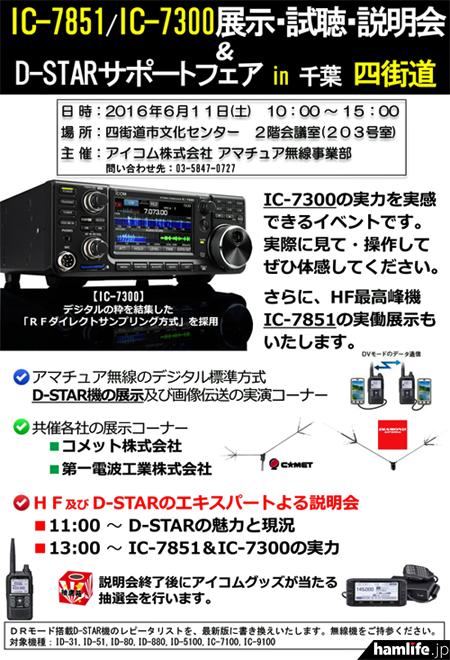 「IC-7851/IC-7300展示・試聴・説明会&D-STARサポートフェア in 四街道」の案内パンフレットより