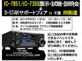 icom-yotsukaidoico