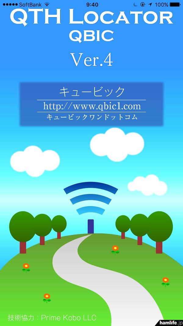 アマチュア無線家のツールとしてふさわしいシンプルで使いやすいデザインするなど、iOS版の「QTH Locator QBIC」が「Ver4.02」にバージョンアップ!