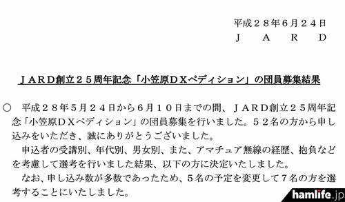 JARDの発表より一部抜粋