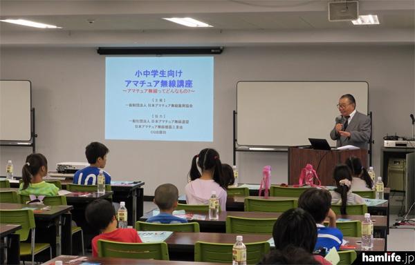 開会のあいさつをするJARDの有坂会長(JA1HQG)。会場には事前に申し込んだ関東各地の小学生31名が集合した