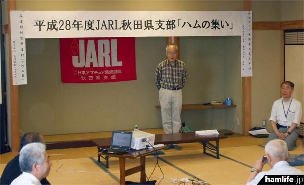 「平成28年度 JARL秋田県支部ハムの集い」開始あいさつ