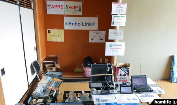 出展した「APRS & VoIP & EchoLink」のブース