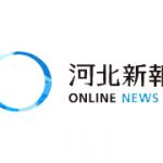 <他の医療機関にも参加を呼び掛け>河北新報、福島医科大学アマチュア無線クラブに「JE7ZEI」が付与され活動スタート