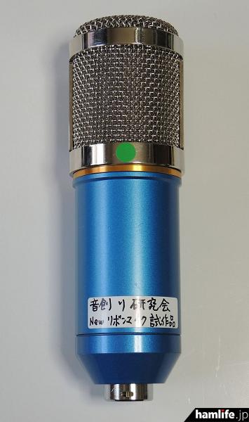 安価だとして人気の高いコンデンサーマイク「BM-800」の筐体を利用して新型リボンマイクを組み込んだ試作品(mac's Blogから)