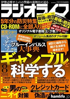 月刊「ラジオライフ」2016年8月号表紙