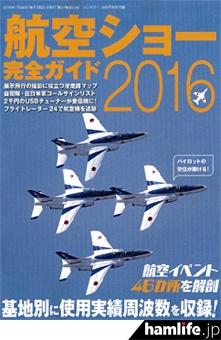 別冊付録「航空ショーガイドブック2016」