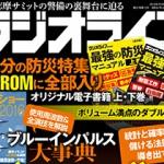 <別冊付録「航空ショー完全ガイド2016」+防災CD-ROM付き>三才ブックスが月刊「ラジオライフ」2016年8月号を刊行