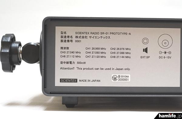 取得した証明を表す「技適マーク」が確認できる。型名は「SCIENTEX RADIO SR-01 PROTOTYPE-A」となっている(サイエンテックスWebサイトから)