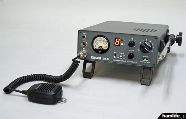 サイエンテックスが開発した27MHz帯市民ラジオ無線機「SR-01」試作品。フロントパネルはチヂミ塗装に似た梨地風で高い質感を醸し出している