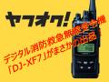 yafuoku-dj-xf7-11