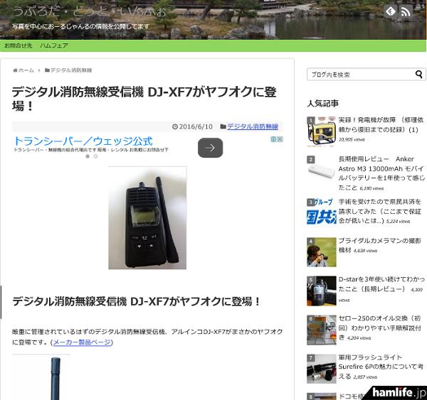 「デジタル消防無線受信機 DJ-XF7がヤフオクに登場!」というタイトルで、厳しく管理されているはずのデジタル消防無線受令機がヤフオクに出品されたことを伝えたブログ「うぷろだ・どっと・いんふぉ」
