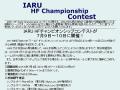 2016-iaru-hf-contest-1