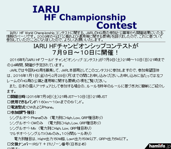 「2016 IARU World HF Championship Contest」の規約(一部抜粋)