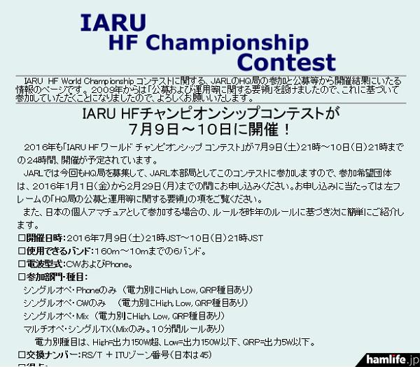 「2016 IARU World HF Championship Contest」の規約(一部抜粋)