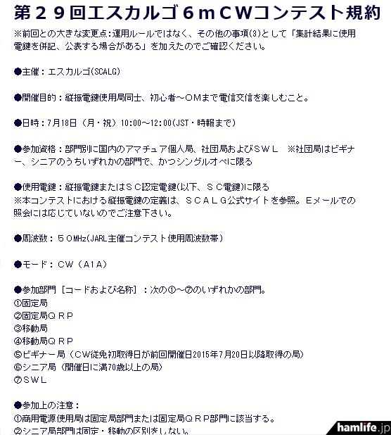 「第29回エスカルゴ6mCWコンテスト」の規約(一部抜粋)