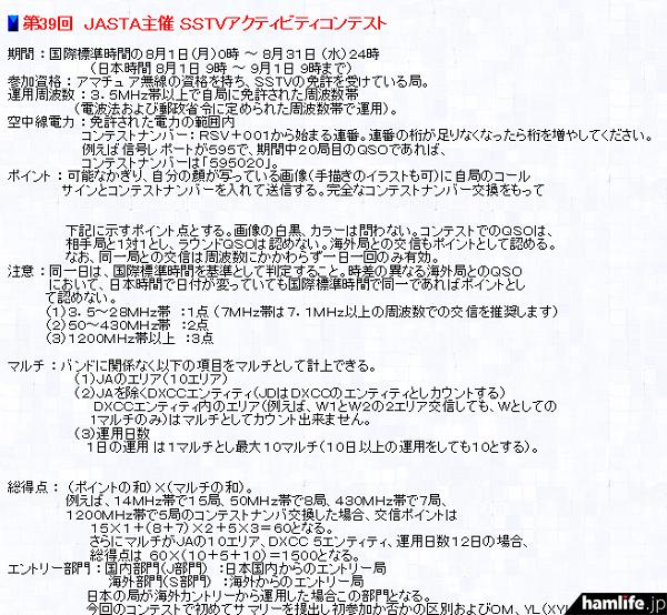 「第39回SSTVアクティビティコンテスト」の規約(一部抜粋)