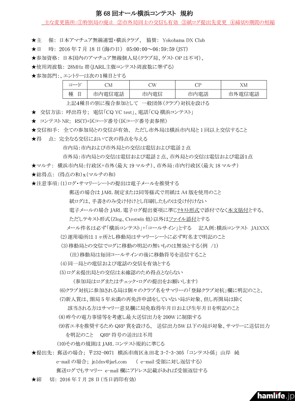 「第68回オール横浜コンテスト」の規約(一部抜粋)