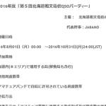 """<移動局を含む8エリア局 が""""和文CW""""で競う>8月1日(月)から3か月間、「第5回北海道和文電信QSOパーティー」開催"""