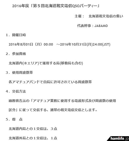 「第5回北海道和文電信QSOパーティー」の規約(一部抜粋)