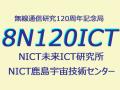 8n120ict-onair201607-2