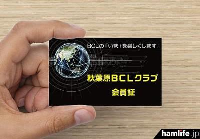 「秋葉原BCLクラブ」会員証
