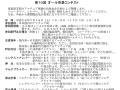all-aomori-contest2016-1