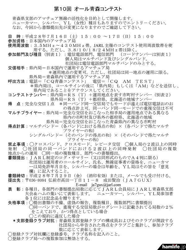 「第10回オール青森コンテスト」の規約(一部抜粋)