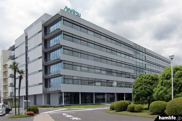 会場となった神奈川県厚木市のアンリツ株式会社