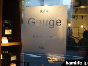 bar-gauge-02