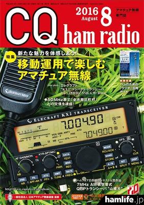 CQ ham radio 2016年8月号表紙(同社Webショップより)