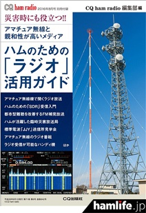 """別冊付録「ハムのための""""ラジオ""""活用ガイド」"""