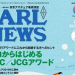 <特集「ゼロからはじめるJCC/JCGアワード」>JARL、PC版/スマホ版「電子版JARL NEWS」2016年夏号を公開