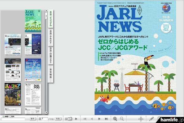 「電子版JARL NEWS」2016年夏号