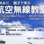 <小学生高学年と保護者が対象、締め切りは8月24日>北海道総合通信局、10月11日(火)に管制塔も見学できる「親子で学ぶ航空無線教室」を空自千歳基地で開催