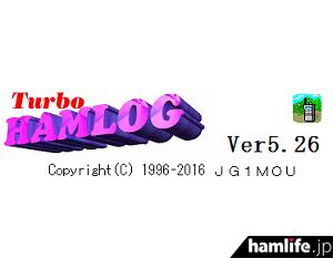 7月30日に公開されたTurbo HAMLOG Ver.5.26