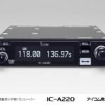 <2016年7月末から米国と欧州で販売開始へ>アイコムアメリカ、VHF帯航空無線機の「IC-A220」がFAA(連邦航空局)の技術基準承認を取得