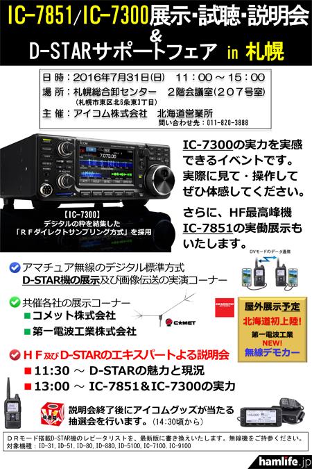 「IC-7851/IC-7300展示・試聴・説明会&D-STARサポートフェア in 札幌」の案内チラシより