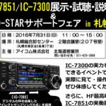 <昨年の「北海道ハムフェア」と同じ会場!!>アイコム、7月31日(土)に札幌市東区で「IC-7851/IC-7300展示・試聴・説明会&D-STARサポートフェア in 札幌」開催
