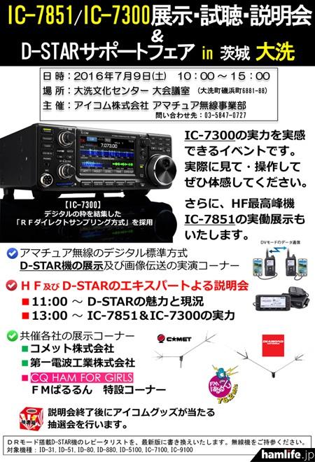 「IC-7851/IC-7300展示・試聴・説明会&D-STARサポートフェア in 茨城 大洗」の案内チラシより