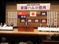 jarl-tokai-ham-saiten-2016-report-2