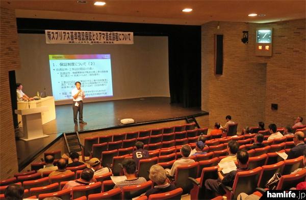 KANHAM2016の会場でJARDの坂本専務理事が行った講演の模様