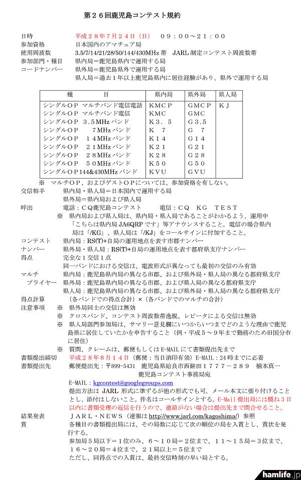 「第26回鹿児島コンテスト」の規約(一部抜粋)