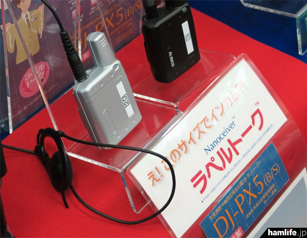 アルインコはアマチュア機や受信機のほか、超小型の特小トランシーバ「ラペルトーク(DJ-PX5)」を展示。まもなく出荷開始ということだった