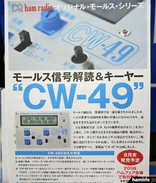 CQ出版社は「オリジナル・モールスシリーズ」の新製品として、1台でモールス解読とキーヤ機能を搭載した「CW-49」(予価25,800円+税)を参考展示。ハムフェア2016の会場で先行発売を予定するという