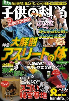 「子供の科学」2016年8月号表紙