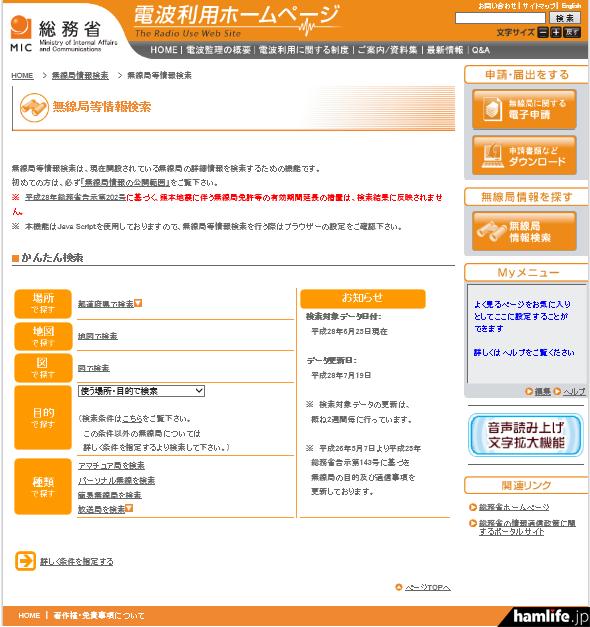 musenkyoku-kensaku20160719