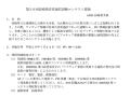nagasaki-hijyou-kunren2016-1