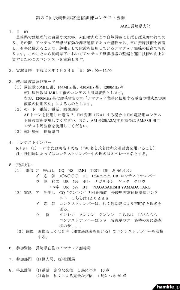 「第30回長崎県非常通信訓練コンテスト」の規約(一部抜粋)